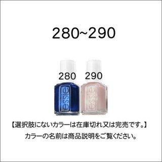 ●essie エッシー 280-290番