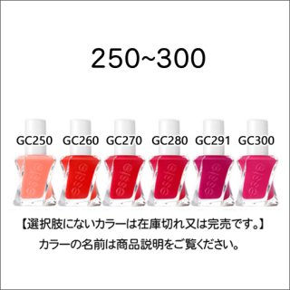 ●essie エッシー GC250-300番