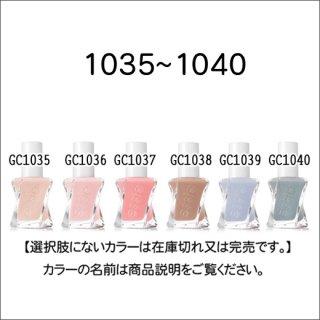 ●essie エッシー GC1035-1040番