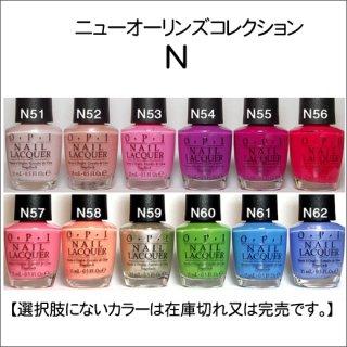 ●OPI オーピーアイ N51-62