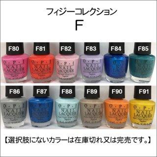 ●OPI オーピーアイ F80-91  フィージーコレクション