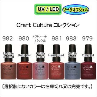 CND シェラック Craft Culture<br /><font color=red>23%OFF </font>