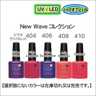 CND シェラック New Wave<br /><font color=red>23%OFF </font>