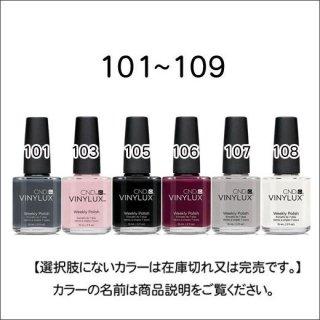 ●Vinylux バイナラクス 101-109番