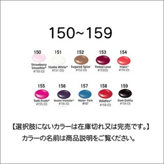 ●Vinylux バイナラクス 150-159番