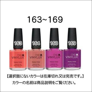 ●Vinylux バイナラクス 163-168番
