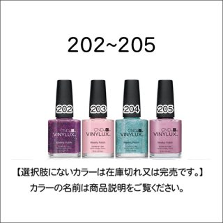 ●Vinylux バイナラクス 202-205番
