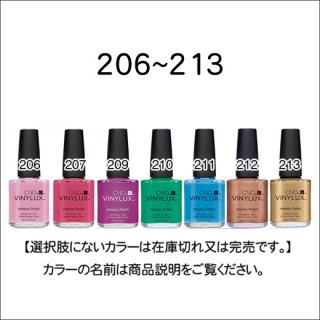 ●Vinylux バイナラクス 206-213番