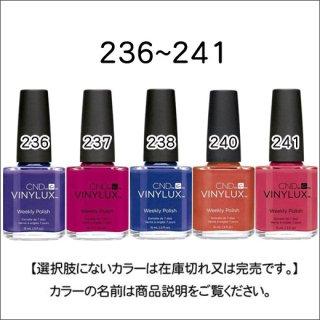 ●Vinylux バイナラクス 236-241番