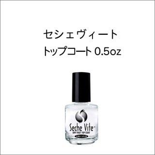 ●Seche セシェ ヴィートトップコート0.5oz(14ml)