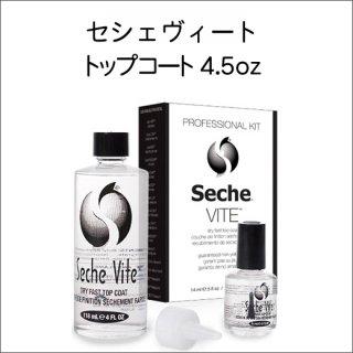 ●Seche セシェ ヴィートトップコート4.5oz(118ml)