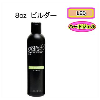 ●Harmony LEDクリアビルダージェル8oz(240ml)