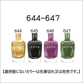 ●Zoya ゾヤ 644-646番
