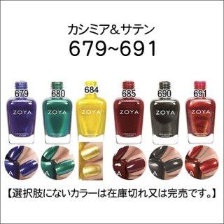 ●Zoya ゾヤ 679-691番