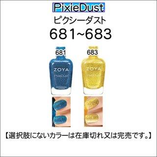 ●Zoya ゾヤ681-683番ピクシーダスト