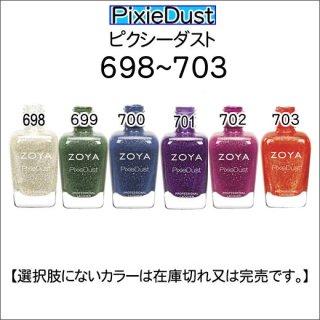 ●Zoya ゾヤ 698-701番ピクシーダスト