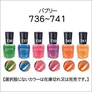 ●Zoya ゾヤ 736-741番