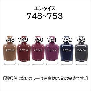 ●Zoya ゾヤ 748-753番