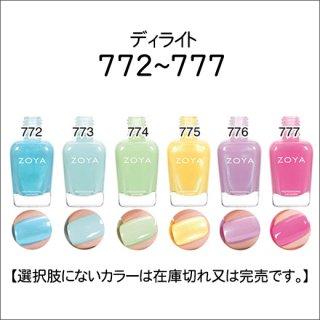 ●Zoya ゾヤ 772-777番