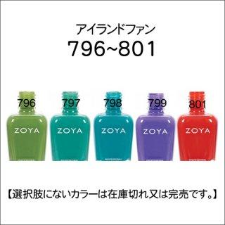 ●Zoya ゾヤ 796-801番