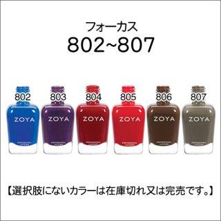 ●Zoya ゾヤ 802-807番