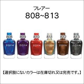●Zoya ゾヤ 808-813番