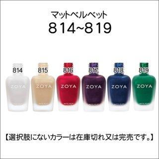 ●Zoya ゾヤ 814-819番