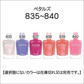 ●Zoya ゾヤ 835-840番