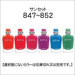 ●Zoya ゾヤ 847-852番