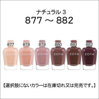 ●Zoya ゾヤ 877-882番