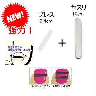 K2USA 巻き爪治療ブレス+やすりセット