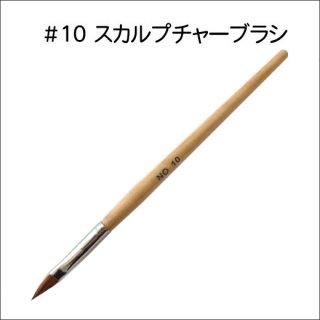 アクリル用10番ブラシ
