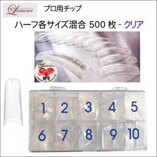 ラモア ハーフチップ500枚-クリア 容器入り(各サイズ50枚x10)