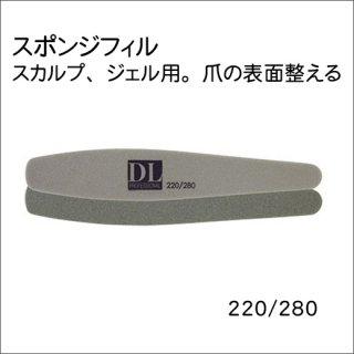 スポンジファイル DL 220/280