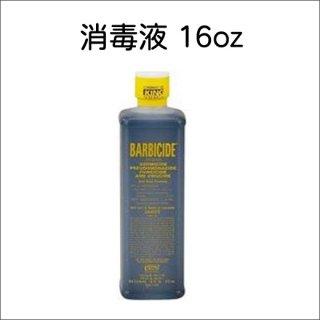 BARBICIDE(バービサイド) 消毒液 16oz (450ml)
