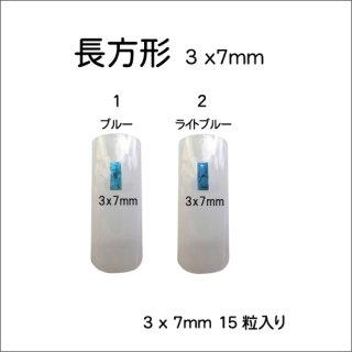 ネイルストーン ターコイズ 長方形3x7mm<br />◆<font color=blue>期間限定!20%off!</font>