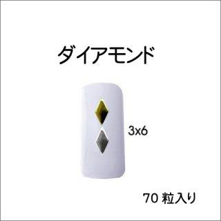 ネイルパーツ メタルスタッズ ダイアモンド<br />◆<font color=blue>期間限定!20%off!</font>
