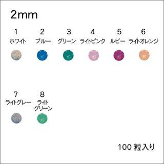スペシャルセール<br />ネイルパーツ オパールストーン ラウンド 2mm<br /><font color=red>50%OFF </font>