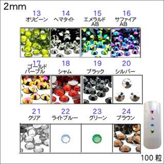 レジニック  ラウンド 2mm-2<br /><font color=red>50%OFF</font>