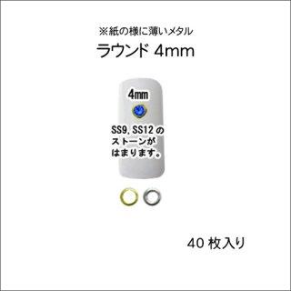 ネイル ソフトメタル ラウンド4mm<br />◆<font color=blue>期間限定!20%off!</font>