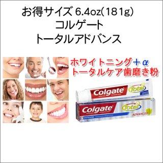 歯磨き粉 コルゲート トータルアドバンス6.4oz(181g) お得サイズ