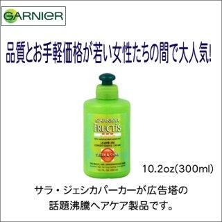 ヘアケア ガルニエ  リーブイン コンディショニング10.2oz (300ml)