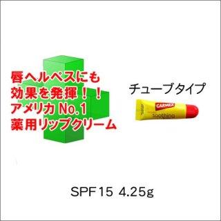 薬用リップクリーム CARMEX(カーメックス)4.25g