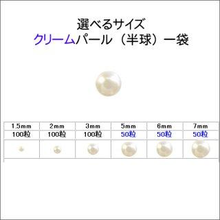プレゼント・選べるサイズ パール(半球)クリーム