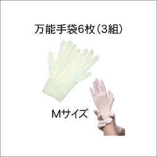 プレゼント・ ゴム手袋Mサイズ 6枚(3組)が