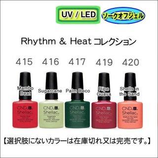 CND シェラック Rhythm & Heat<br /><font color=red>23%OFF </font>
