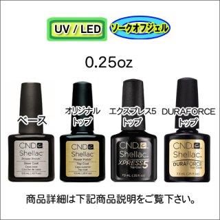 ●CND シェラック ベース または トップスモール 0.25oz(7.3ml)(お選びください)