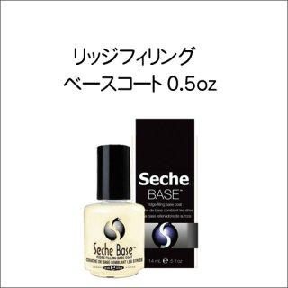 ●Seche セシェ リッジフィリングベースコート0.5oz(14ml)