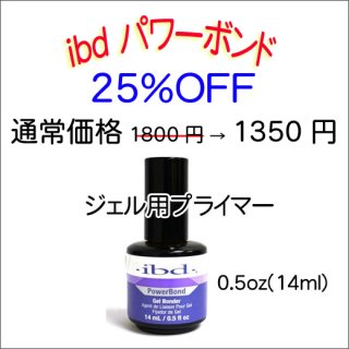 <img class='new_mark_img1' src='https://img.shop-pro.jp/img/new/icons24.gif' style='border:none;display:inline;margin:0px;padding:0px;width:auto;' />月間セール<br /> ibd  パワーボンド(ジェル専用 プライマー)0.5oz (14ml)(7)<br /><font color=red>%OFF </font>