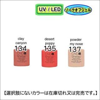 CND シェラック 134-<br /><font color=red>23%OFF </font>